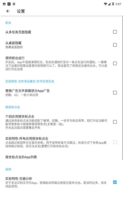 开屏广告屏蔽app 3.4.5最新版