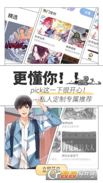 飒漫画最新版 3.3.17