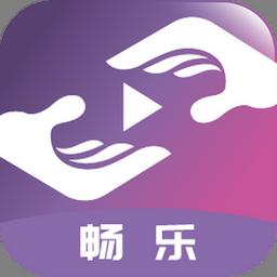 畅乐短视频赚钱v1.1.5红包版