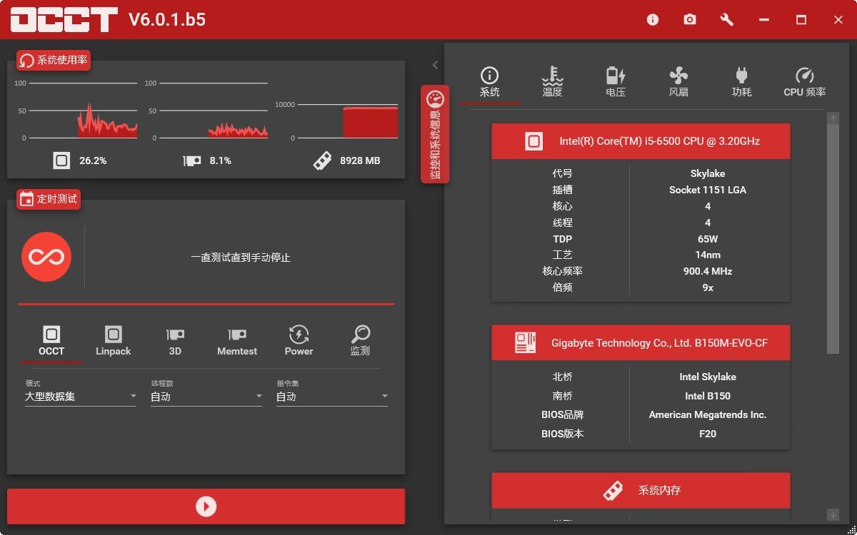OCCT(电源品质测试) v7.2.1b1 多语中文版