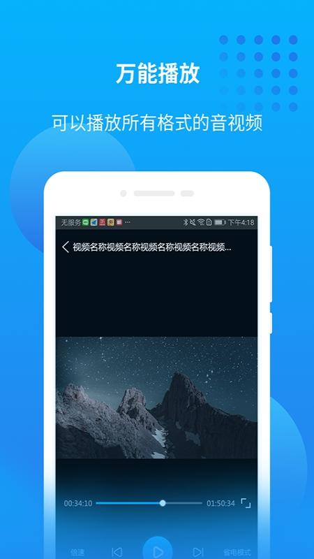 爱奇艺万能播放器app最新版 V4.2.148 手机版