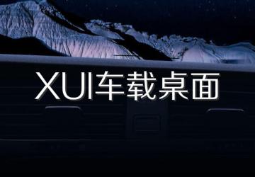 XUI车载桌面下载_XUI车载桌面版本大全