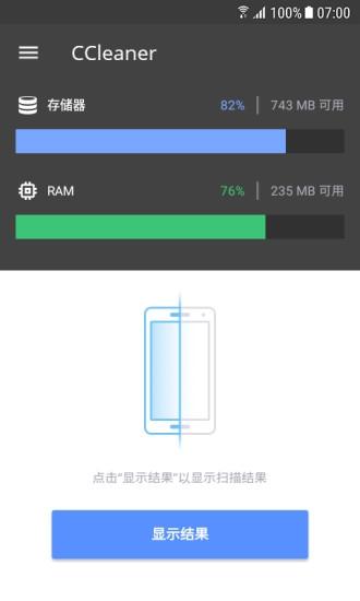 手机CCleaner for Android