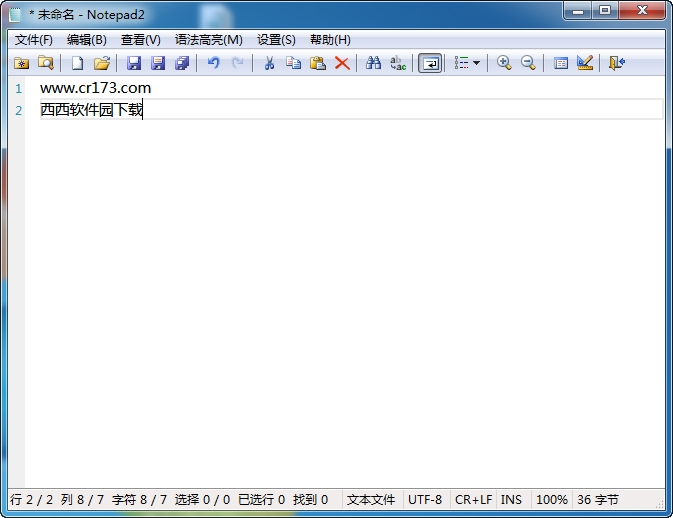 Notepad2中文版 v4.21.07 R3826 中文绿色版