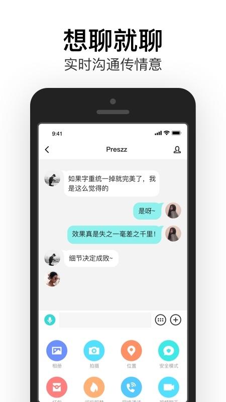 易信手机版 V7.5.1 安卓版
