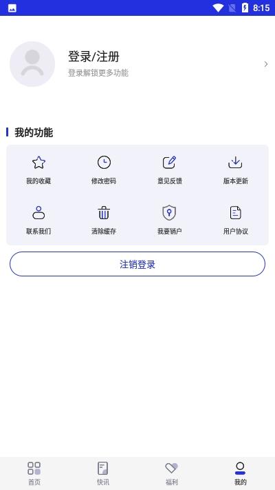 方正东方期货app 2.0.1 安卓版