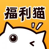 福利猫(生活推广赚钱平台)v3.1.6安卓版