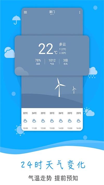 本地天气气象 v4.4最新版