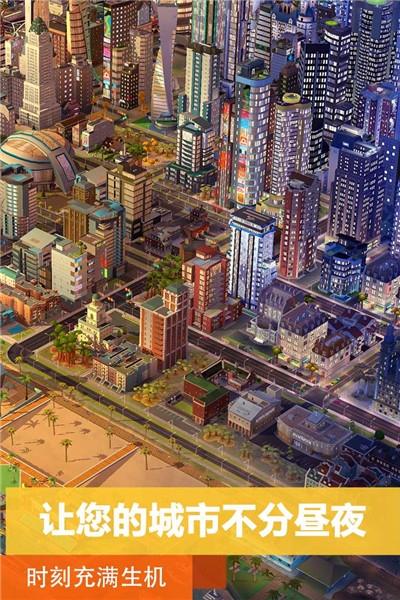 模拟城市我是市长手机最新版