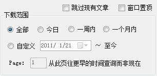 微信公众号文章批量下载软件WeChatDownload