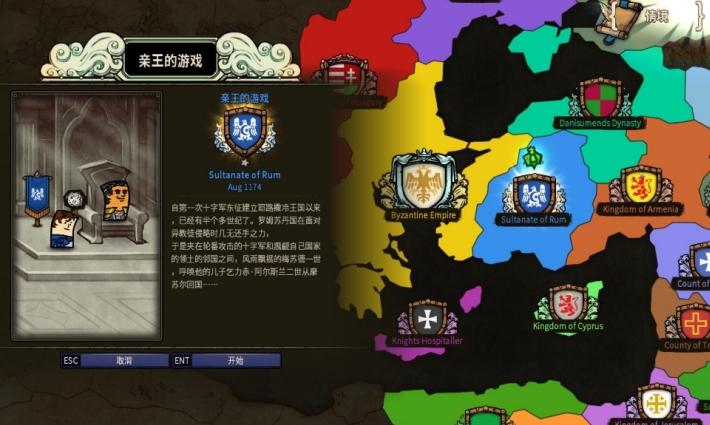 冒险之旅十字军东征汉化最新版