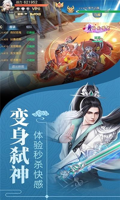剑舞龙城3D手游