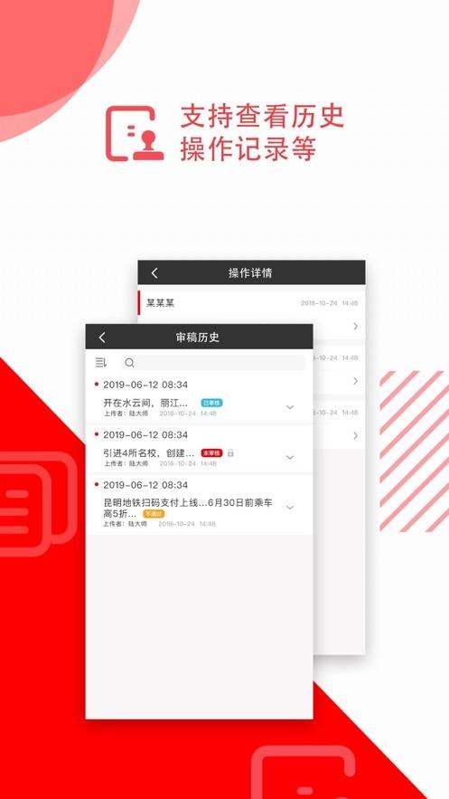 福贡采编app