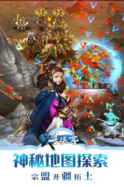 寻侠客九游版x