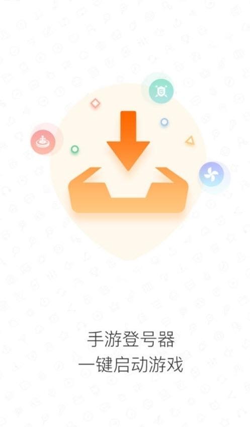 手游登号器最新版app v6.0安卓版