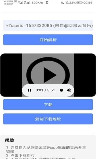 解析工具(支持短视频平台一键去水印) V6.5安卓版
