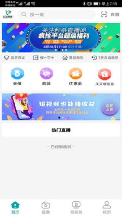 云茶商城直播 v1.1.3 安卓版