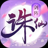 剑阵诛仙百抽版v1.0