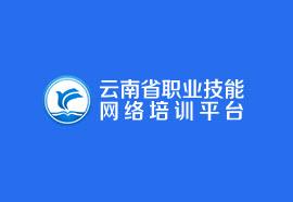 云南省技能培训通app_云南省职业技能网络培训手机下载