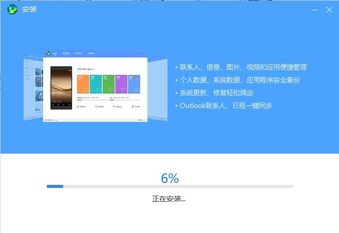 华为手机助手(HiSuite) v10.1.0.550 官方最新版