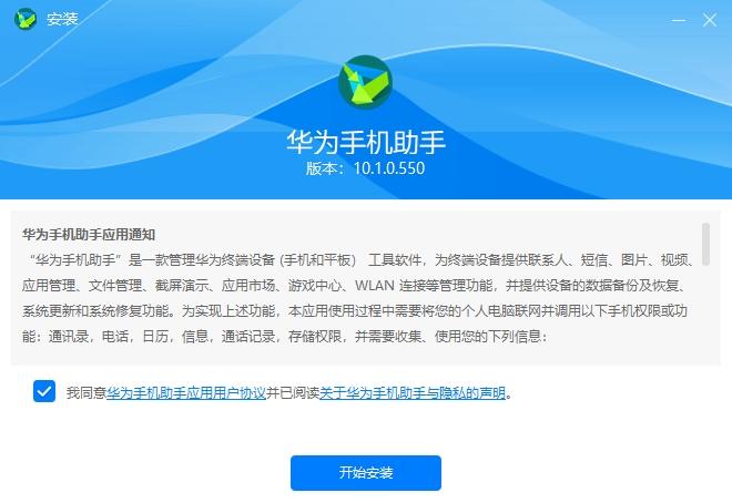 华为手机助手(HiSuite)