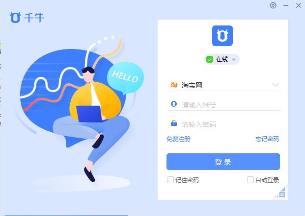 千牛卖家工作平台 v7.38.56N 官方最新版