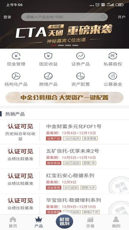 中金财富管理app 5.9.6 安卓版