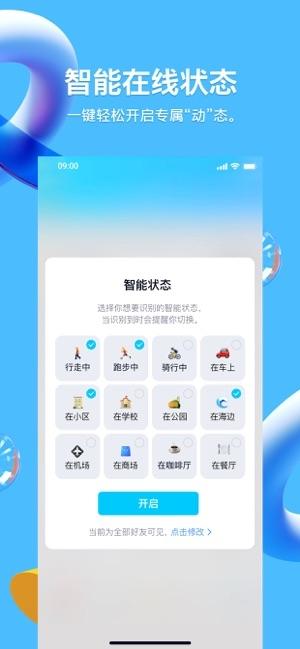 腾讯QQ iPhone/iPad苹果版 V8.3.9官方iOS版