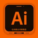 AI教程(Illustrator学习)