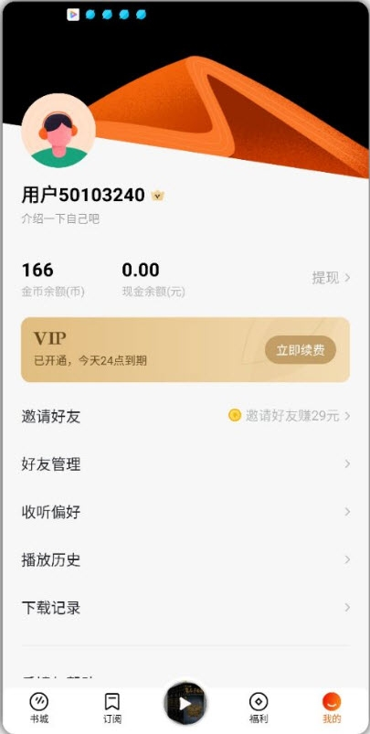 番茄畅听VIP版app V1.4.0.32安卓版