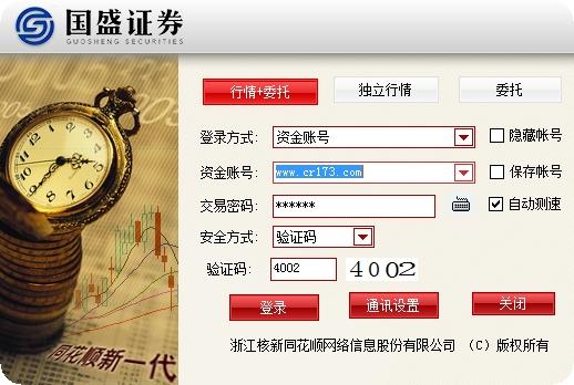 国盛证券同花顺新一代 16.09.2 官方最新版