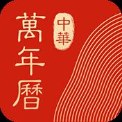 中华万年历日历最新版v8.1.5 安卓版