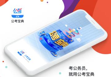 公考宝典最新版_公考宝典app下载