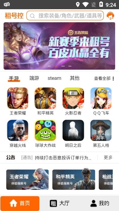 租号控app