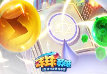 球球英雄所有版本_破解版_无限金币钻石版下载