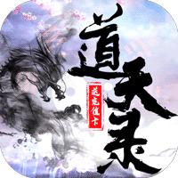 道天录BT版v1.0