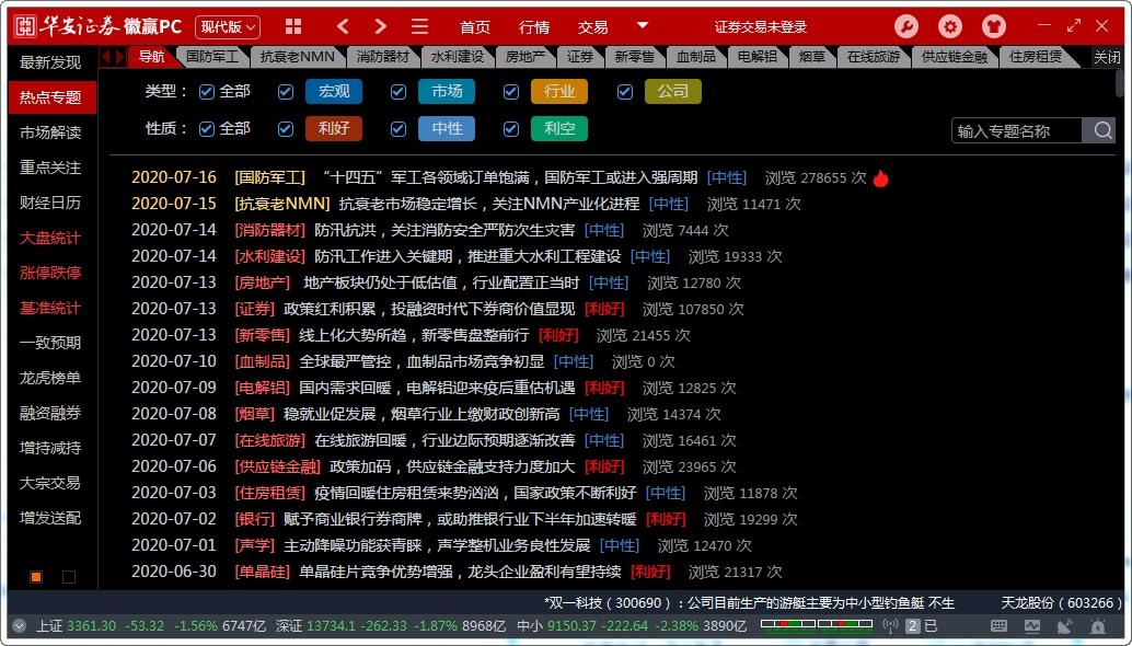 华安证券通达信官方版 v8.30 最新版