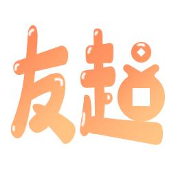 友趣宝官方正式版V1.12 安卓版