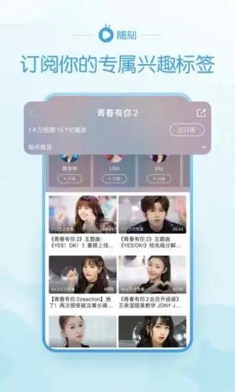 爱奇艺随刻版app免费会员