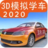 驾考家园3D考场练车