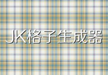 JK格子生成器_JK制服格子生成app