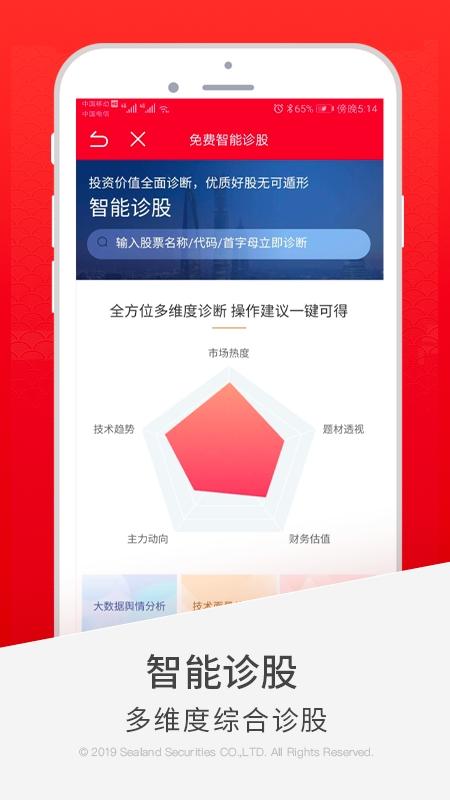 国海证券金贝壳炒股(国海金探号) V6.03 安卓版