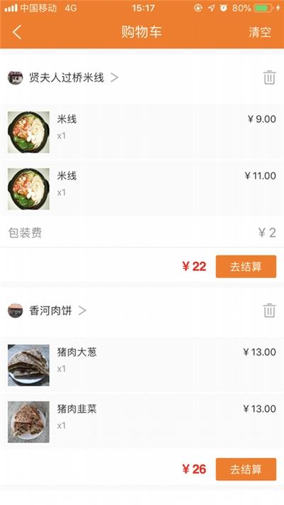 饭点外卖(网上订餐平台) v9_1_1591356205安卓版