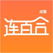 连百合点餐app