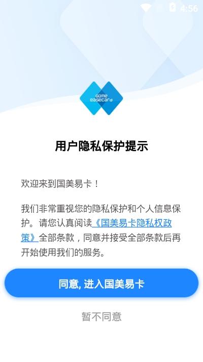 国美易卡app官方版 v5.2.2
