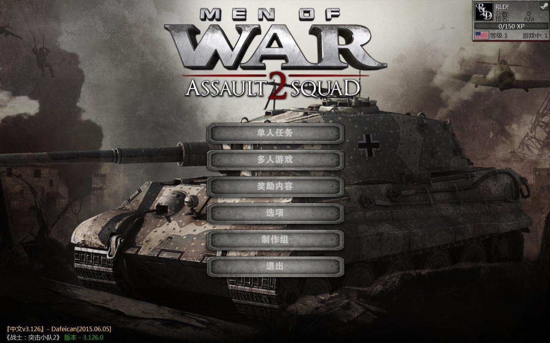 战争之人:突击小队2整合DLC+部分mod v3.262.0电脑版