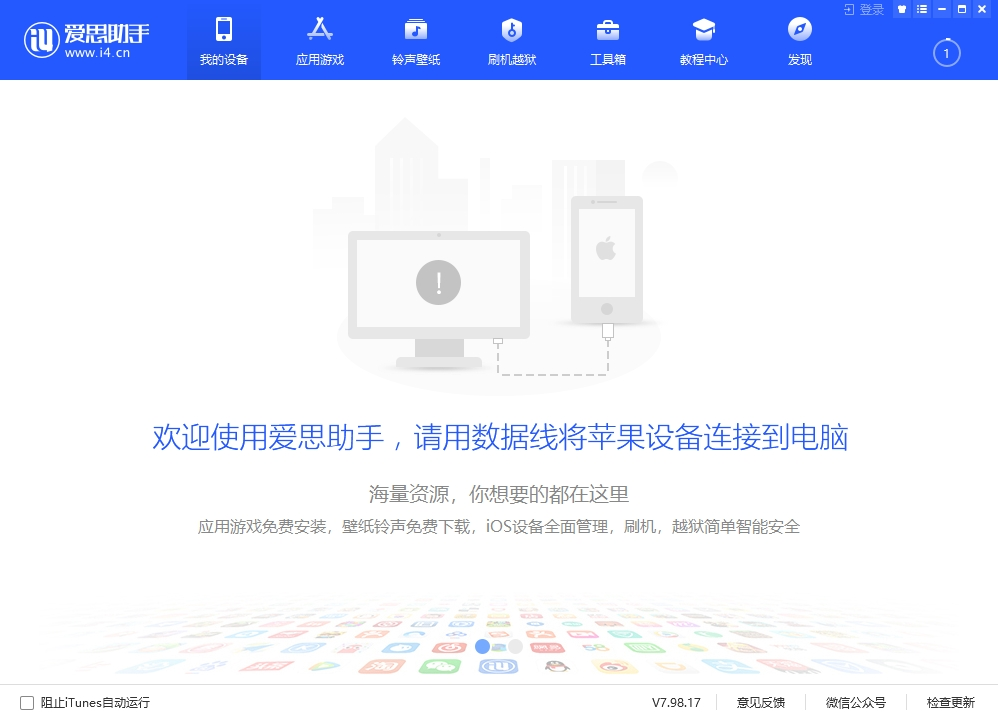 爱思助手 v7.98.27 官方免费版