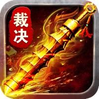 盛世皇城超变裁决破解版v1.0