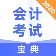 2020会计考试宝典