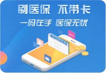 国家医保服务平台官方app_国家医保服务平台下载